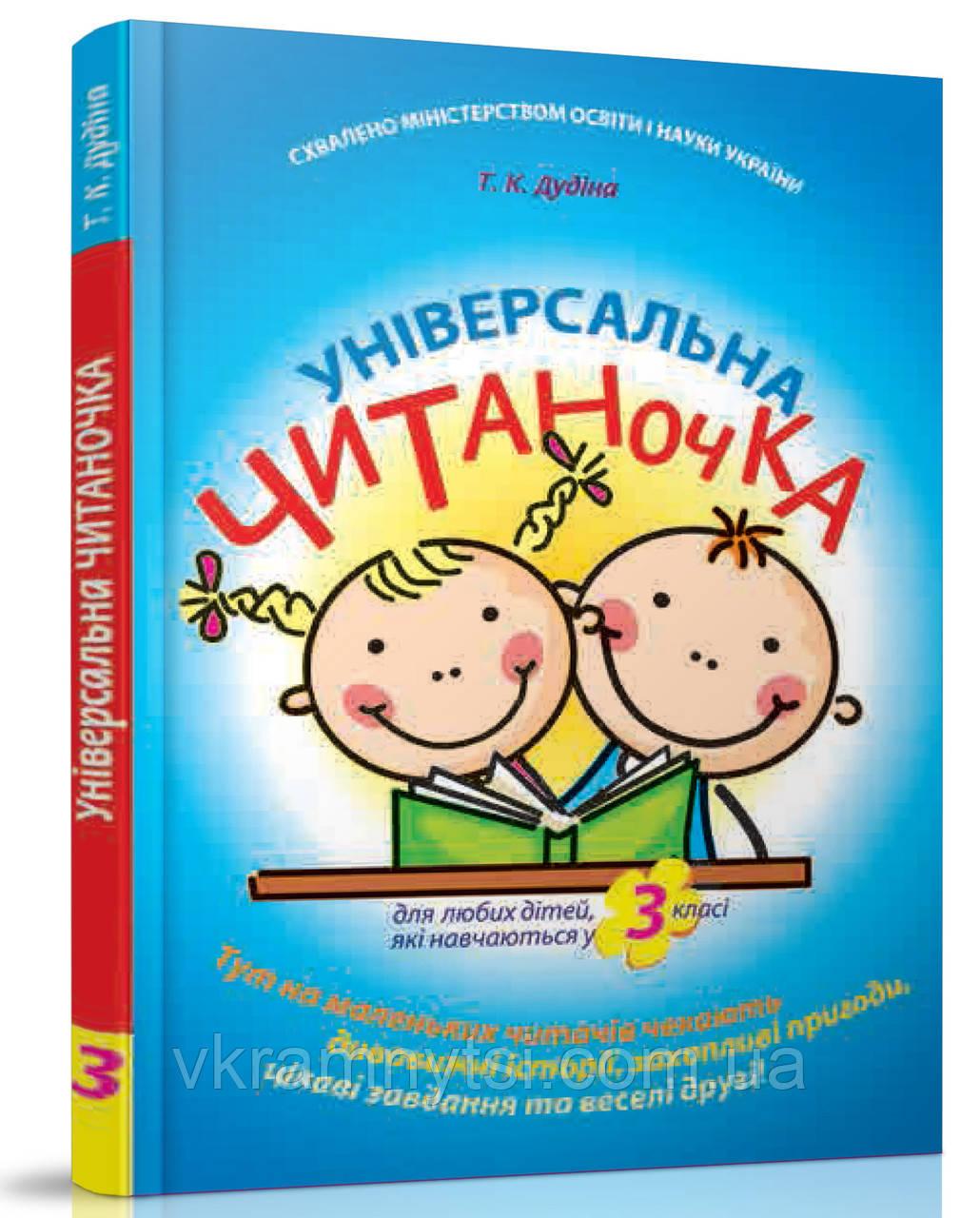 Універсальна читаночка. 3 клас