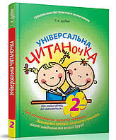 Універсальна читаночка. 2 клас