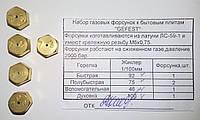 """Набор газовых форсунок к бытовым плитам """"GEFEST""""(сжиженный газ) код товара: 7078"""