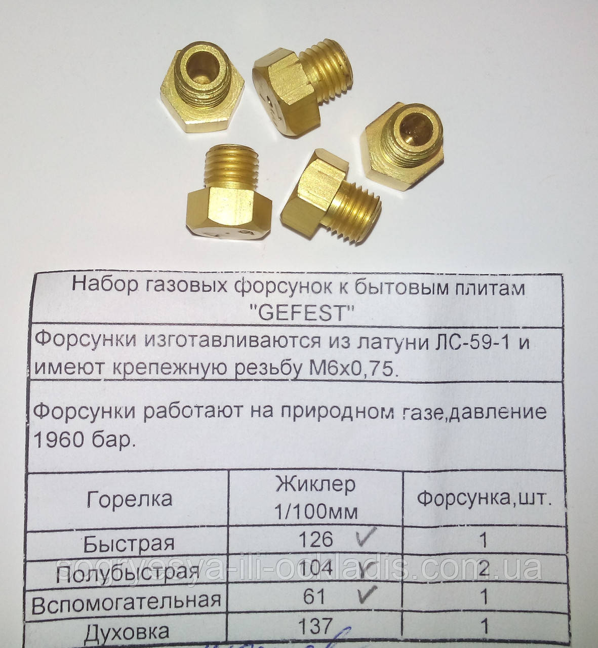 """Набір газових форсунок до побутових плитах """"GEFEST""""(природний газ) код товару: 7079"""