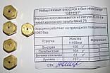 """Набір газових форсунок до побутових плитах """"GEFEST""""(природний газ) код товару: 7079, фото 2"""