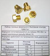 """Набор газовых форсунок к бытовым плитам """"GRETA"""" (природный газ) код товара: 7080"""