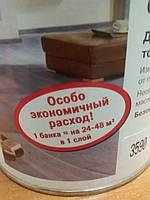 Цветной Бейц на масляной основе 3541 Гаванна 2,5 л, фото 1