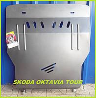 Защита двигателя и КПП Шкода Октавия тур (2000-) Skoda Octavia tour