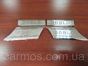 Накладки на пороги салона Fiat Doblo (Фиат добло), (2006-2010) Нерж.