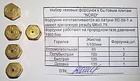 """Набор газовых форсунок к бытовым плитам """"NORD"""" (природный газ) код товара: 7081"""