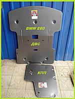 Защита двигателя и КПП БМВ E-60. BMW E-60 (2003-2009) Двигатель и кпп