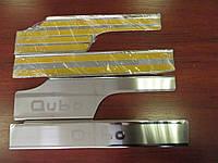 Накладки на пороги салона Fiat Qubo (Фиат кубо), нерж.
