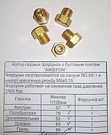 """Набор газовых форсунок к бытовым плитам """"ARISTON""""(сжиженный газ) код товара: 7082"""