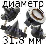 Диаметр катушки 31.8mm