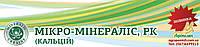 Микроудобрение Микро-Минералис (кальций) 10л.