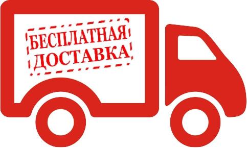 Бесплатная доставка при предоплате стоимости заказа на суму свыше 5000 грн.