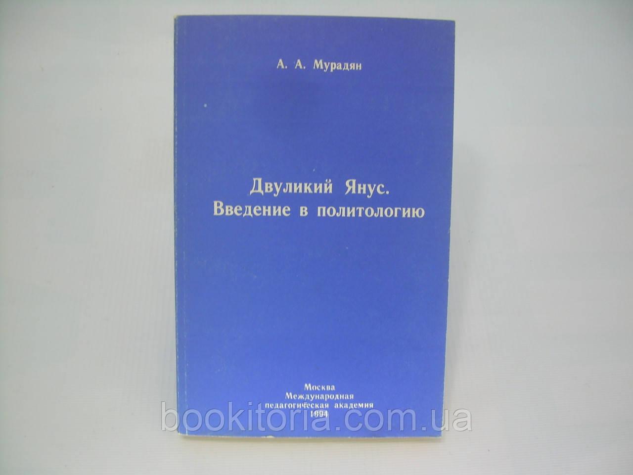 Мурадян А.А. Двуликий Янус. Введение в политологию (б/у).