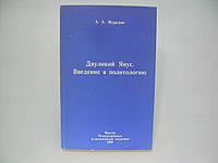 Мурадян А.А. Двуликий Янус. Введение в политологию.