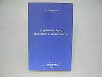 Мурадян А.А. Двуликий Янус. Введение в политологию (б/у)., фото 1