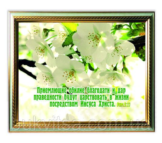 """Картина на холсте """"Приемлющее обилие благодати...."""", фото 2"""