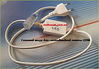 Кабель питания для светодиодной ленты 220V SMD 5050/60, фото 1