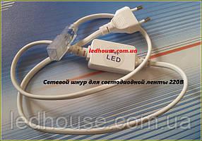 Кабель питания для светодиодной ленты 220V SMD 5050/60