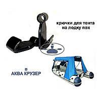 https://images.ua.prom.st/442033982_w249_h200_kryuchki_dlya____lodku_pvh.jpg