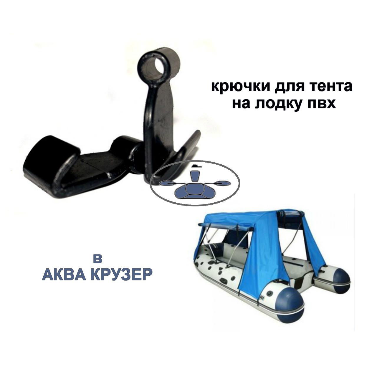 Крючки для тента на лодку пвх - Аква Крузер / Aqua Cruiser в Харькове