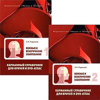 Кожные и венерические заболевания. Карманный справочник для врачей + DVD-атлас. В 2-х томах.  Родионов А.Н.
