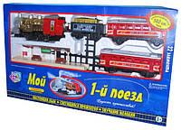 «Мой первый поезд», игрушечная детская железная дорога 0610, звуковые и световые эффекты, 22 элемента