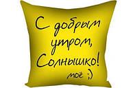 "Подушка ""С добрым утром .. "" (мини)"