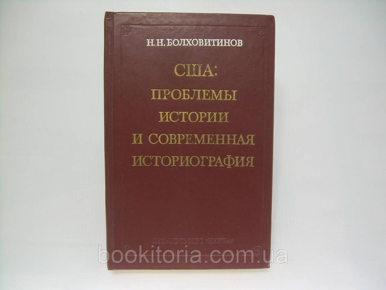 Болховитинов Н.Н. США: проблемы истории и современная историография (б/у).