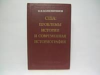 Болховитинов Н.Н. США: проблемы истории и современная историография (б/у)., фото 1
