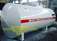 Резервуар для нефтепродуктов ГСМ  10 м.куб.