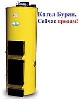 Котел БУРАН NEW 15 кВт (дрова, брикеты, древесные отходы, уголь, торф)