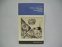 Слезкин Л.Ю. Легенда, утопия, быль в ранней американской истории (б/у)., фото 1
