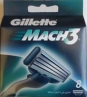 Кассеты картриджи для бритья Gillette Mach3 8 шт (Жиллет Мак 3)