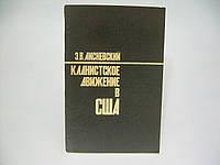 Лисневский Э.В. Кланистское движение в США в период Реконструкции Юга (1865 – 1877 гг.) (б/у)., фото 1