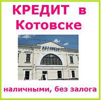 Кредит в Котовске наличными