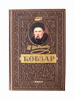 Тарас Шевченко Кобзарь юбилейное издание (Украинские книги)