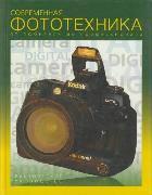 Современная фототехника: от любителя до профессионала. Практическое руководство, 5-322-00327-4