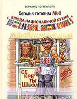 Сегодня готовим мы! Блюда национальной кухни. Секреты шефа, 5-98150-040-9