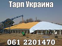 Тенты для зерна (тарп 300)