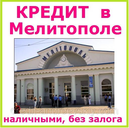 Кредит без справки о доходах мелитополь
