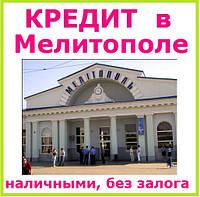 Кредит в Мелитополе наличными