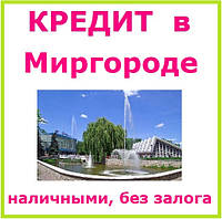 Кредит в Миргороде наличными