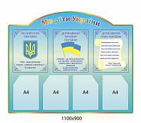 Стенд Ми-діти України - 3246