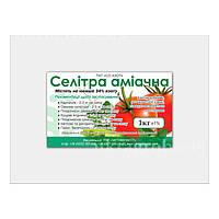 Аммиачная селитра (нитрат аммония) 1 кг