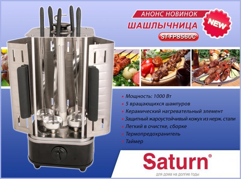 Шашлычница электрическая Saturn ST - FP 8560 C  ( таймер , термо - предохранитель )