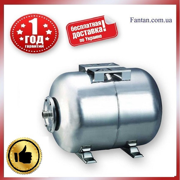 Гидроаккумулятор из нержавеющей стали на 24 литра, Расширительный бак, Бачок - Fantan.com.ua в Запорожье