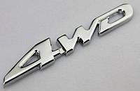 3D эмблема 4WD, фото 1