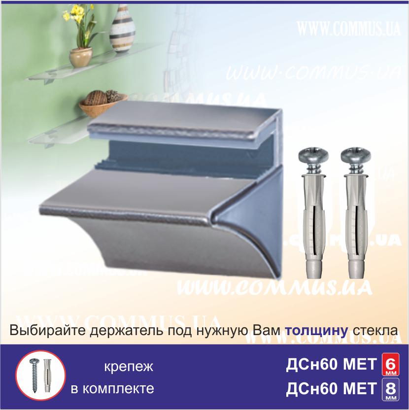 Держатель стекла Commus ДСн60