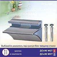 Держатель стекла Commus  ДСн90/MET