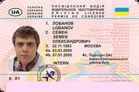 """Водительское удостоверение """"Лобанов"""" укр."""